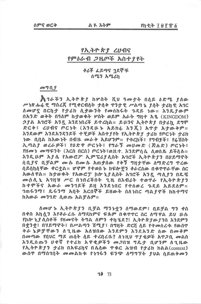 YeEthiopia Rehab & YeMierab GazeToch - Qoricho Feyisa & Friends_Page_01