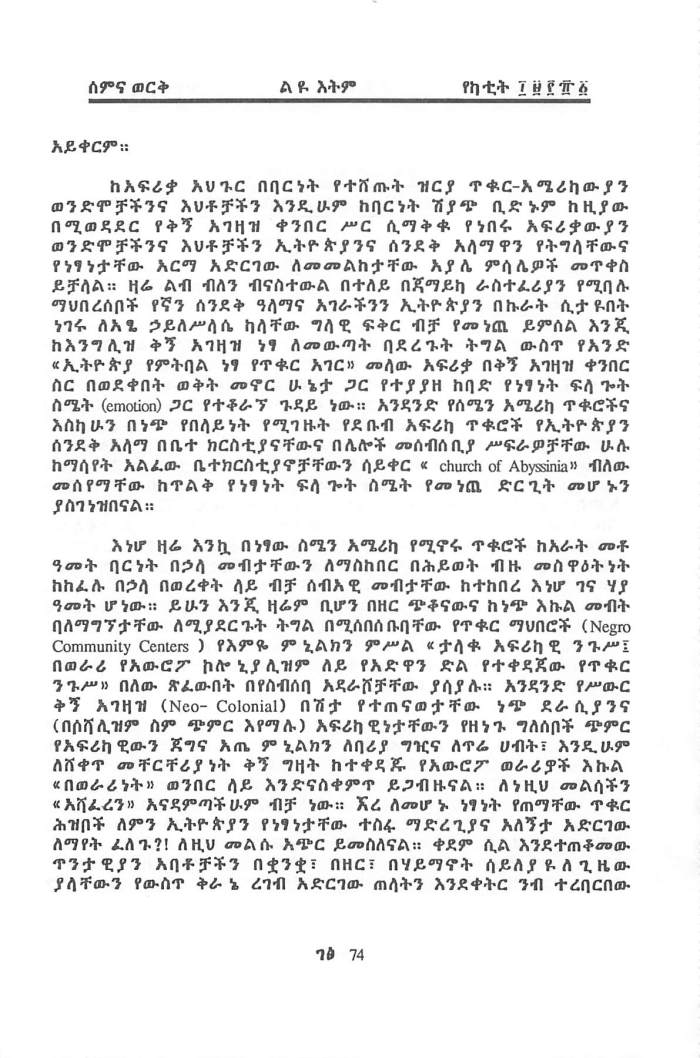 YeEthiopia Rehab & YeMierab GazeToch - Qoricho Feyisa & Friends_Page_02