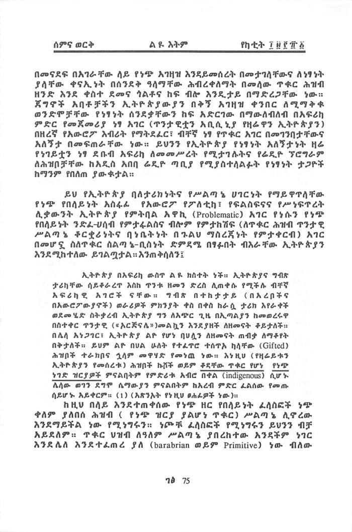 YeEthiopia Rehab & YeMierab GazeToch - Qoricho Feyisa & Friends_Page_03