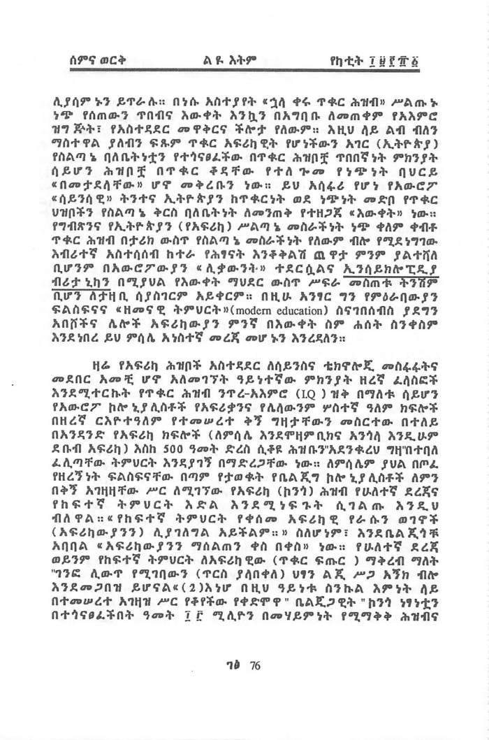 YeEthiopia Rehab & YeMierab GazeToch - Qoricho Feyisa & Friends_Page_04