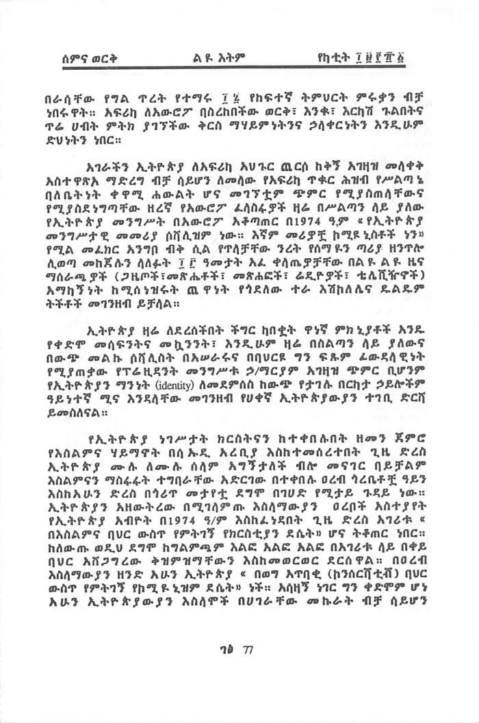 YeEthiopia Rehab & YeMierab GazeToch - Qoricho Feyisa & Friends_Page_05