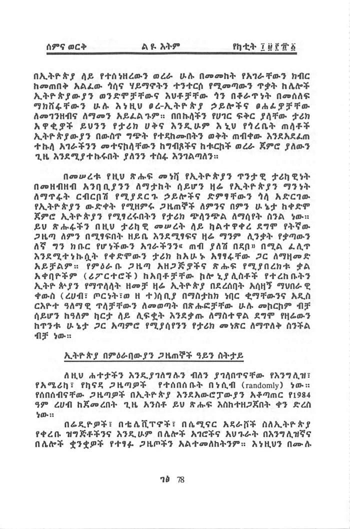YeEthiopia Rehab & YeMierab GazeToch - Qoricho Feyisa & Friends_Page_06