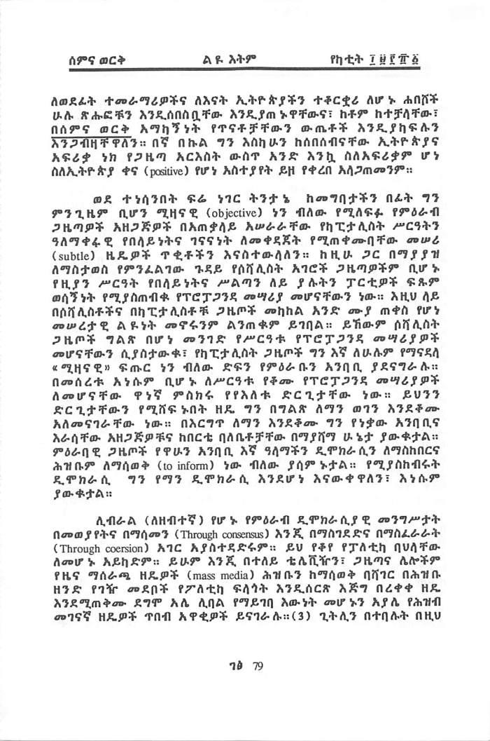 YeEthiopia Rehab & YeMierab GazeToch - Qoricho Feyisa & Friends_Page_07