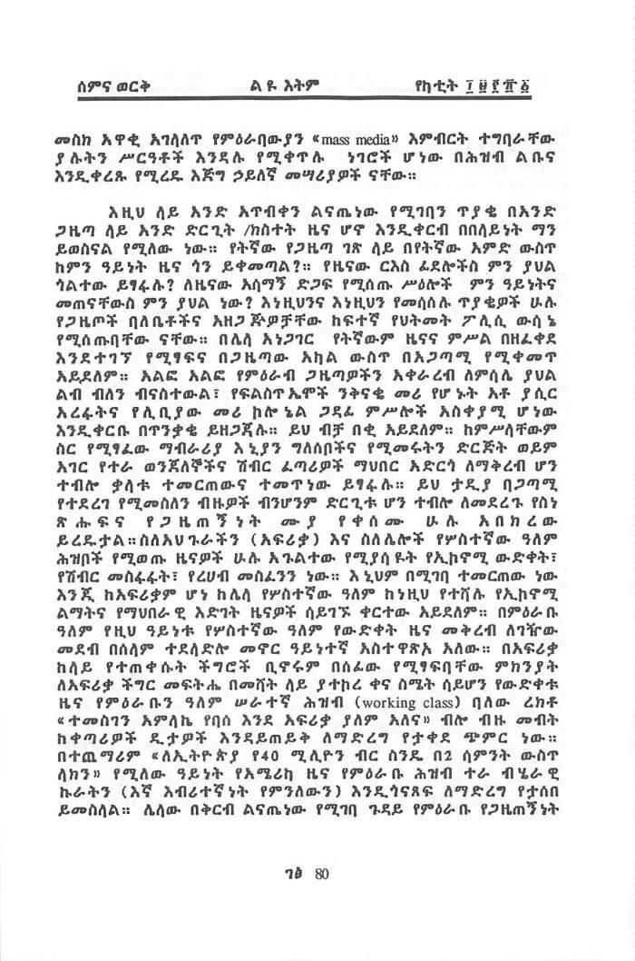 YeEthiopia Rehab & YeMierab GazeToch - Qoricho Feyisa & Friends_Page_08