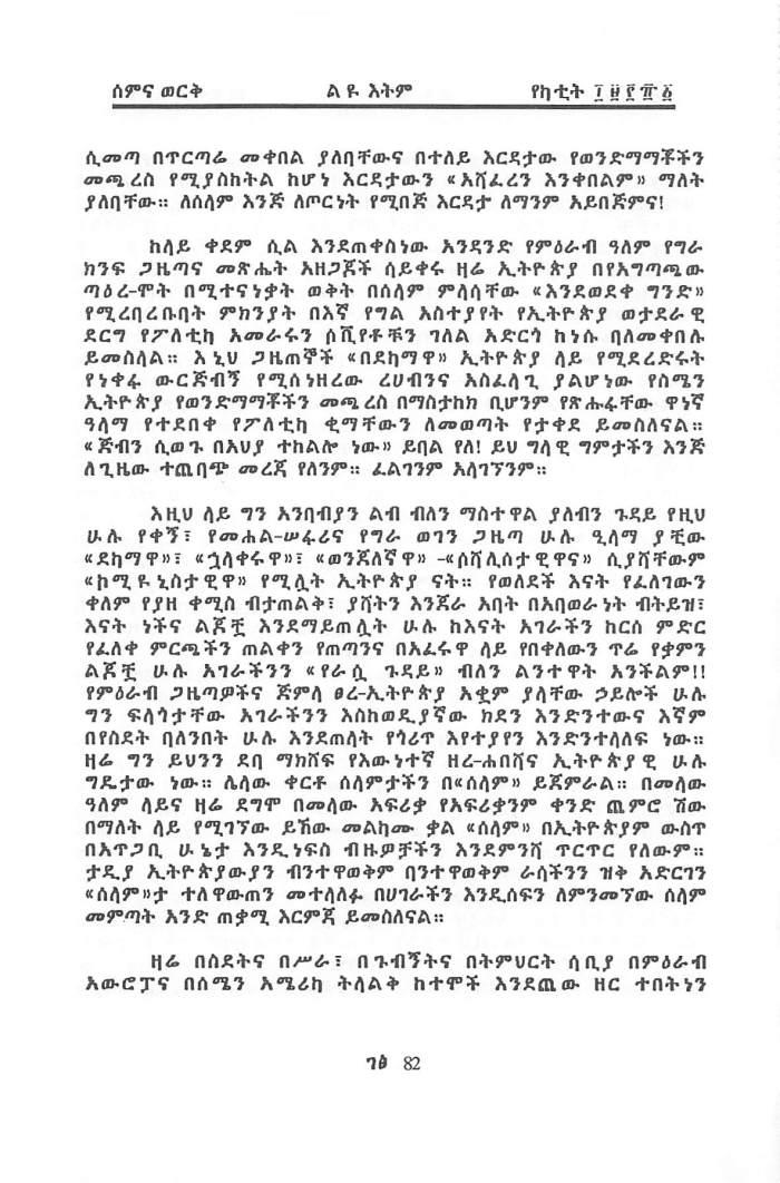 YeEthiopia Rehab & YeMierab GazeToch - Qoricho Feyisa & Friends_Page_10
