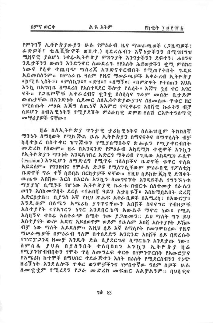 YeEthiopia Rehab & YeMierab GazeToch - Qoricho Feyisa & Friends_Page_11