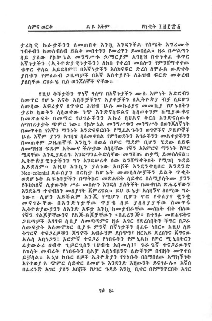YeEthiopia Rehab & YeMierab GazeToch - Qoricho Feyisa & Friends_Page_12