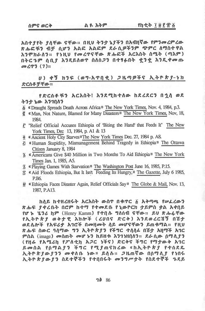 YeEthiopia Rehab & YeMierab GazeToch - Qoricho Feyisa & Friends_Page_14