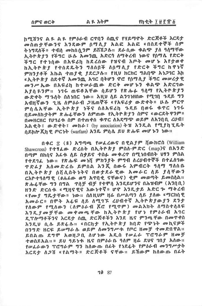 YeEthiopia Rehab & YeMierab GazeToch - Qoricho Feyisa & Friends_Page_15
