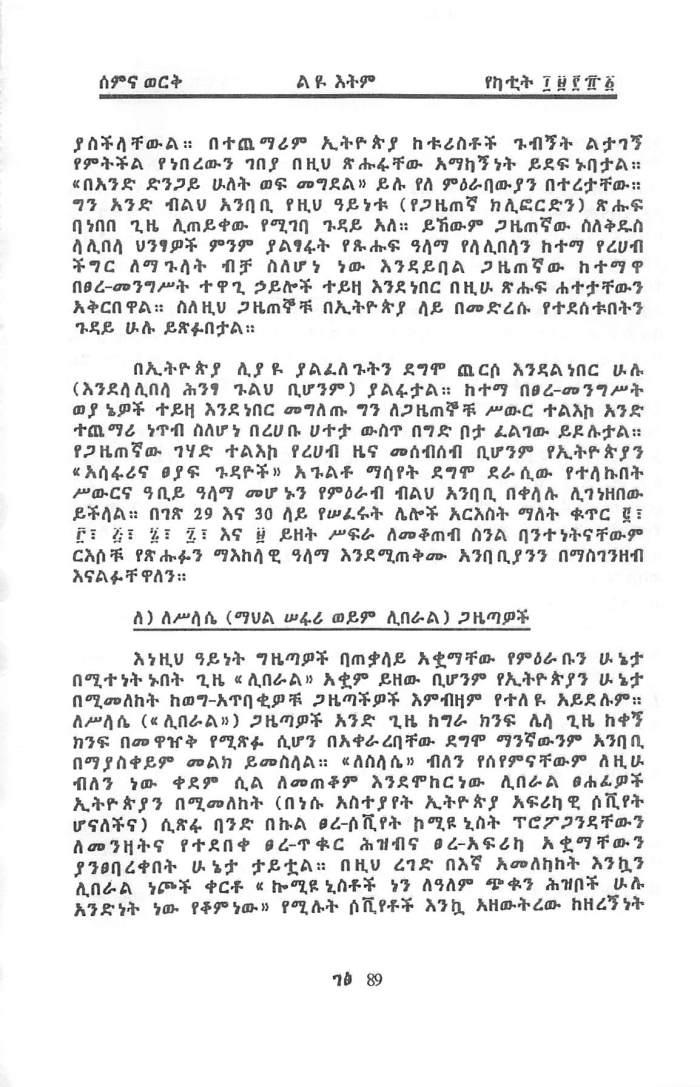 YeEthiopia Rehab & YeMierab GazeToch - Qoricho Feyisa & Friends_Page_17
