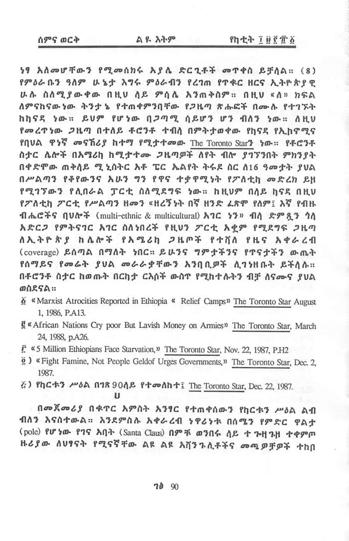 YeEthiopia Rehab & YeMierab GazeToch - Qoricho Feyisa & Friends_Page_18