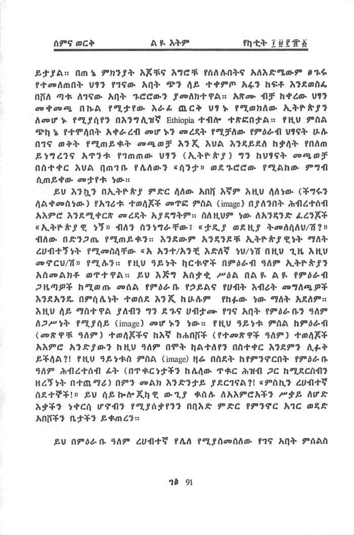 YeEthiopia Rehab & YeMierab GazeToch - Qoricho Feyisa & Friends_Page_20