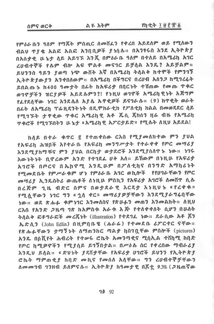 YeEthiopia Rehab & YeMierab GazeToch - Qoricho Feyisa & Friends_Page_21