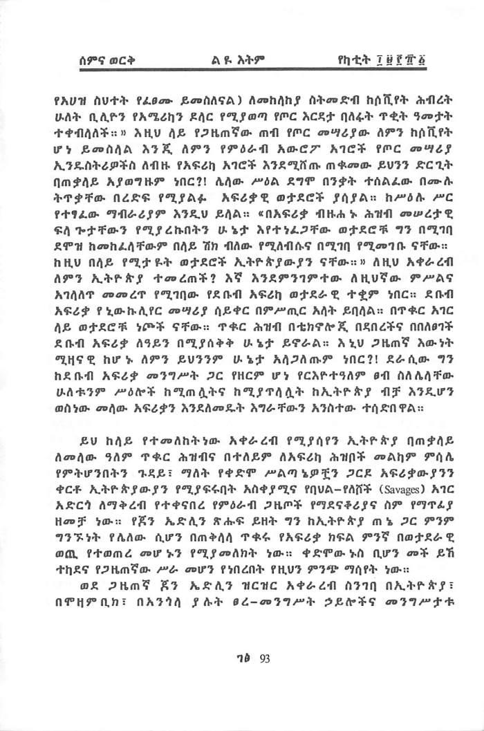 YeEthiopia Rehab & YeMierab GazeToch - Qoricho Feyisa & Friends_Page_22