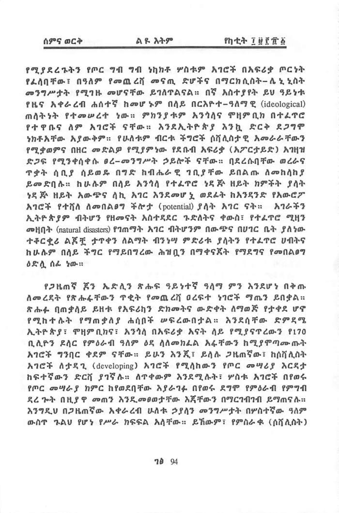 YeEthiopia Rehab & YeMierab GazeToch - Qoricho Feyisa & Friends_Page_23