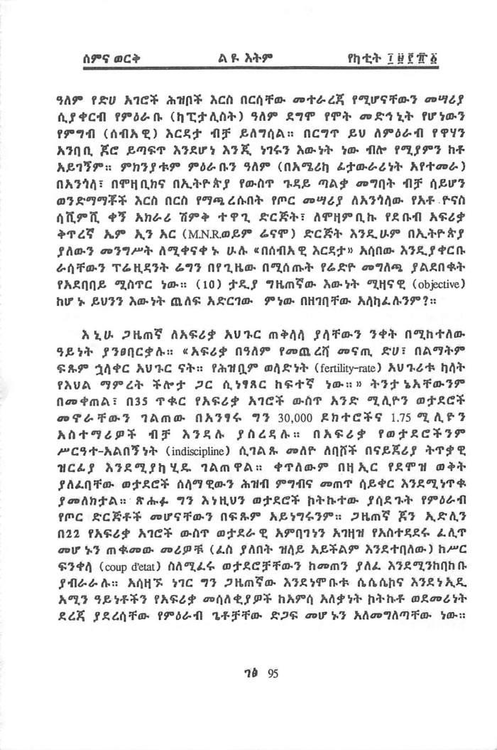 YeEthiopia Rehab & YeMierab GazeToch - Qoricho Feyisa & Friends_Page_24