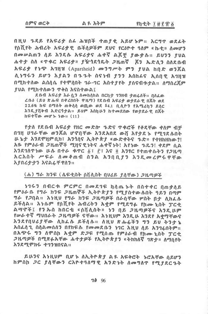YeEthiopia Rehab & YeMierab GazeToch - Qoricho Feyisa & Friends_Page_25
