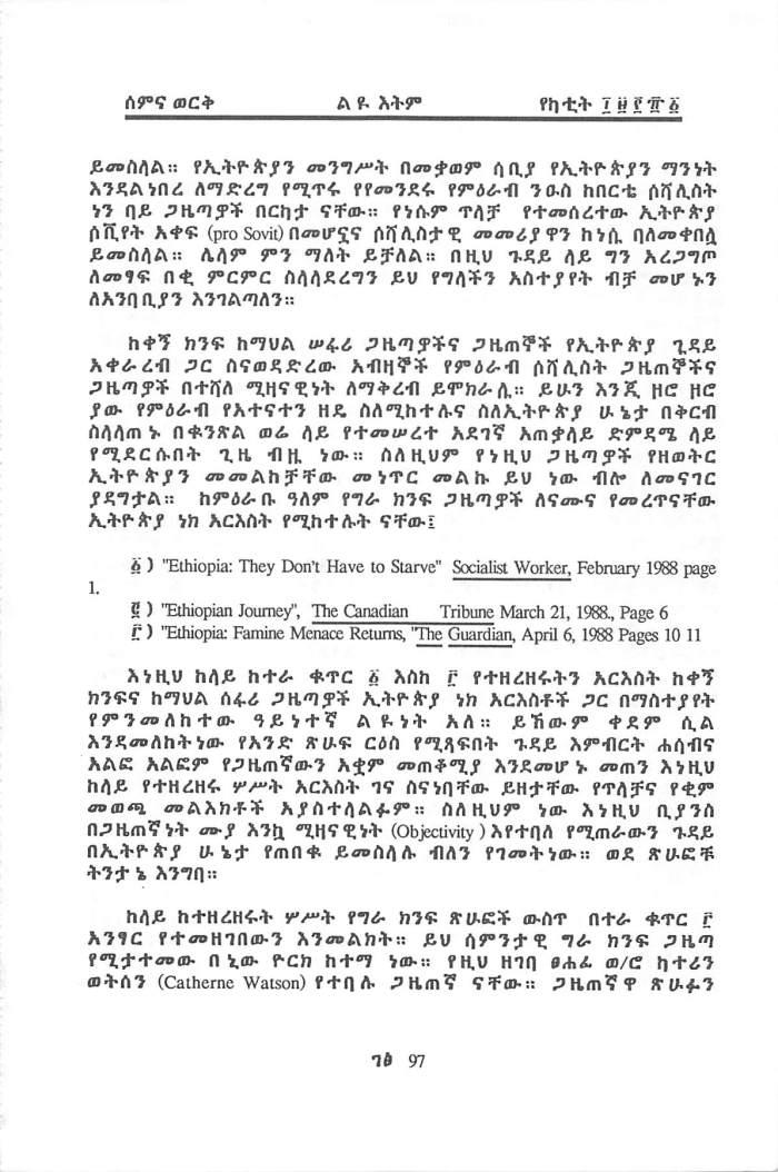 YeEthiopia Rehab & YeMierab GazeToch - Qoricho Feyisa & Friends_Page_26