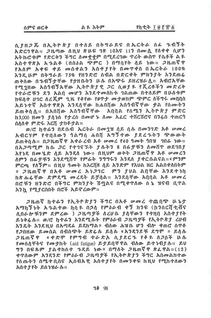 YeEthiopia Rehab & YeMierab GazeToch - Qoricho Feyisa & Friends_Page_27