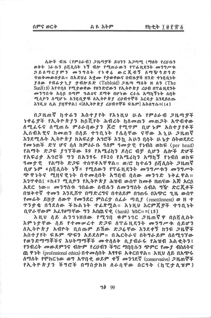 YeEthiopia Rehab & YeMierab GazeToch - Qoricho Feyisa & Friends_Page_28