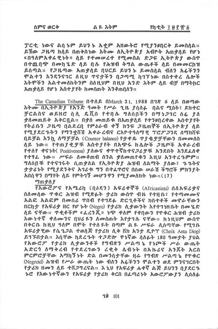 YeEthiopia Rehab & YeMierab GazeToch - Qoricho Feyisa & Friends_Page_30