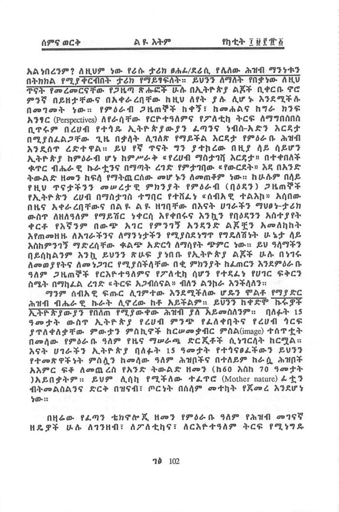 YeEthiopia Rehab & YeMierab GazeToch - Qoricho Feyisa & Friends_Page_31
