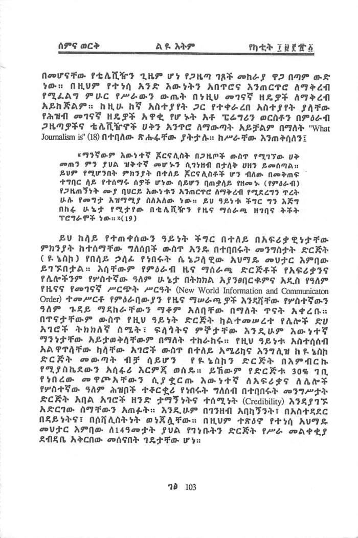 YeEthiopia Rehab & YeMierab GazeToch - Qoricho Feyisa & Friends_Page_32