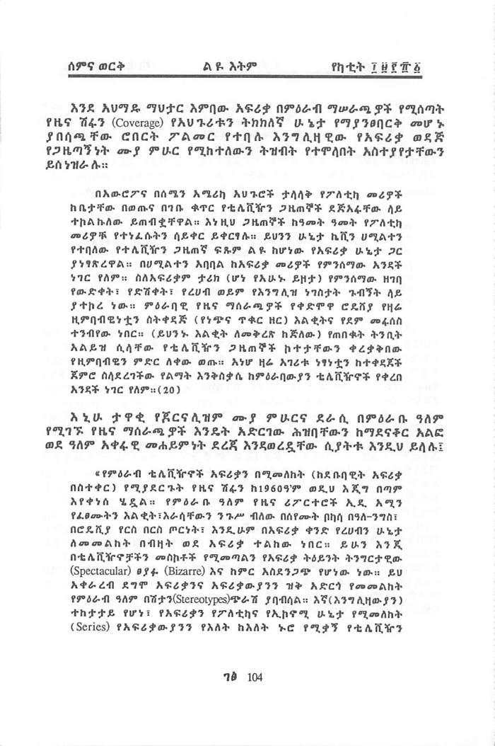 YeEthiopia Rehab & YeMierab GazeToch - Qoricho Feyisa & Friends_Page_33
