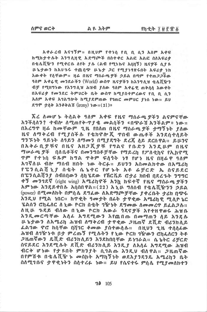 YeEthiopia Rehab & YeMierab GazeToch - Qoricho Feyisa & Friends_Page_34