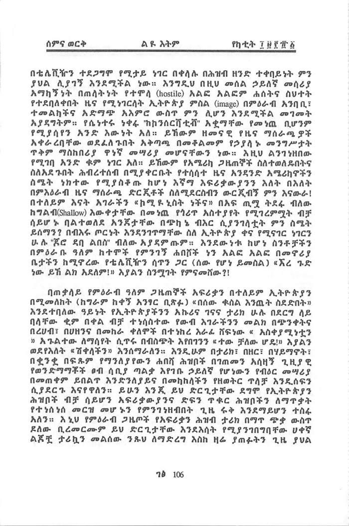 YeEthiopia Rehab & YeMierab GazeToch - Qoricho Feyisa & Friends_Page_35