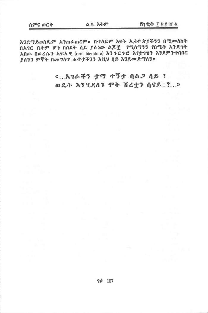 YeEthiopia Rehab & YeMierab GazeToch - Qoricho Feyisa & Friends_Page_36