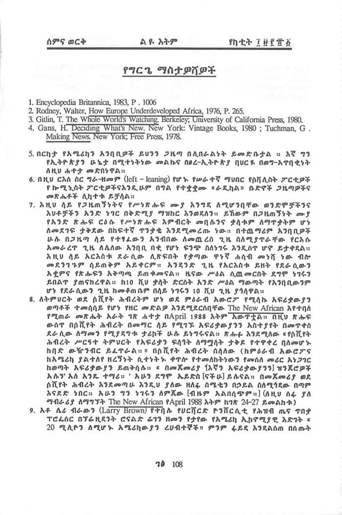 YeEthiopia Rehab & YeMierab GazeToch - Qoricho Feyisa & Friends_Page_37