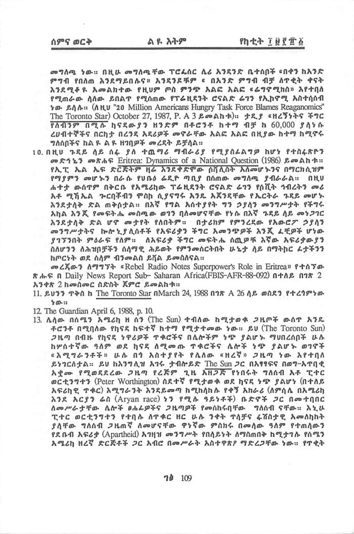 YeEthiopia Rehab & YeMierab GazeToch - Qoricho Feyisa & Friends_Page_38
