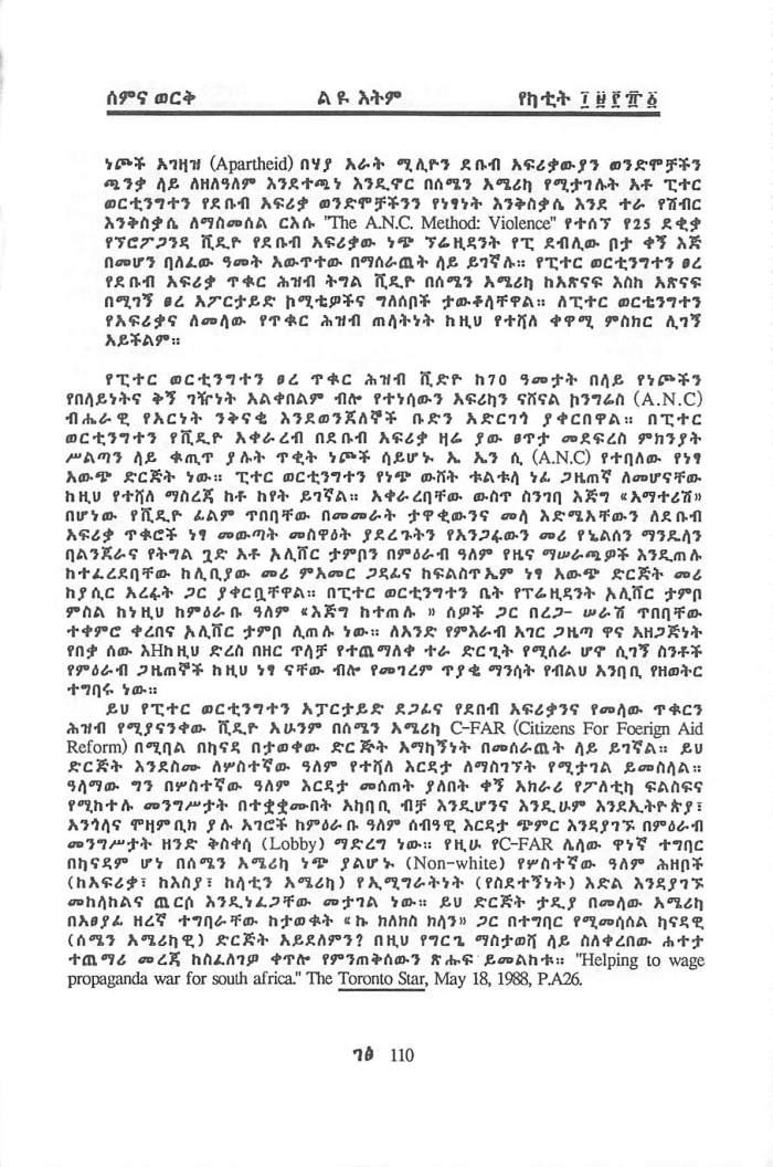 YeEthiopia Rehab & YeMierab GazeToch - Qoricho Feyisa & Friends_Page_39