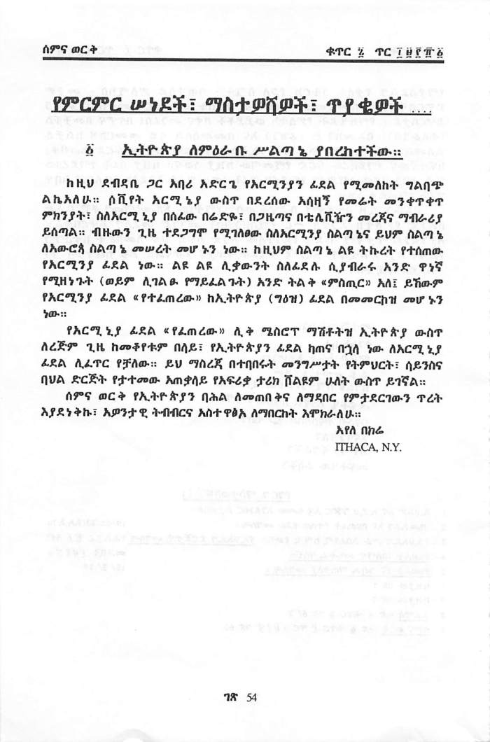 YeMirimir Gets_Page_1