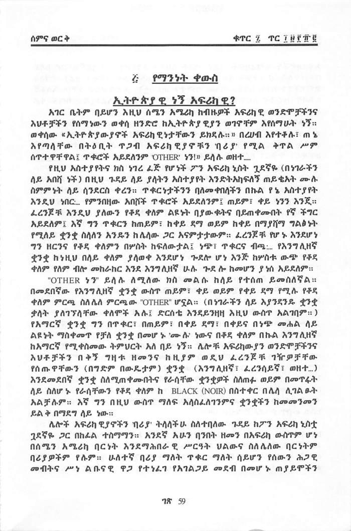 YeMirimir Gets_Page_6
