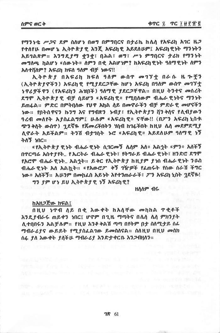 YeMirimir Gets_Page_8