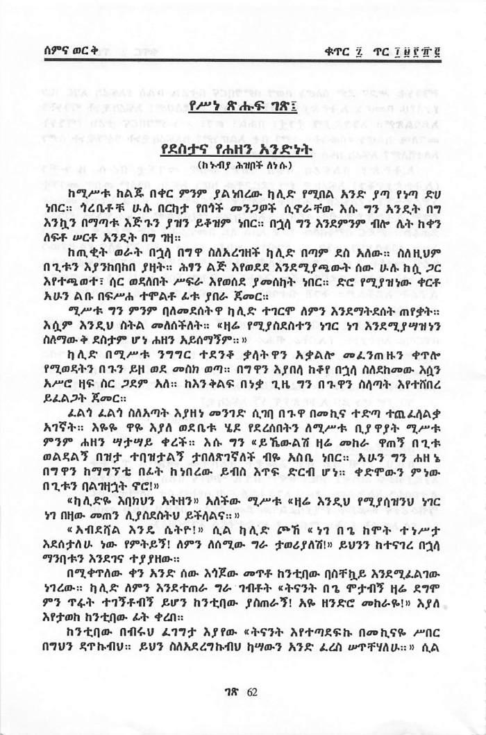 YeSineTSihuf Gets_Page_1