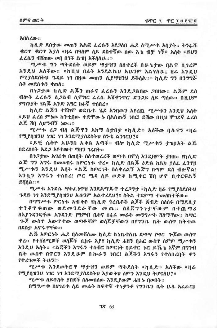 YeSineTSihuf Gets_Page_2