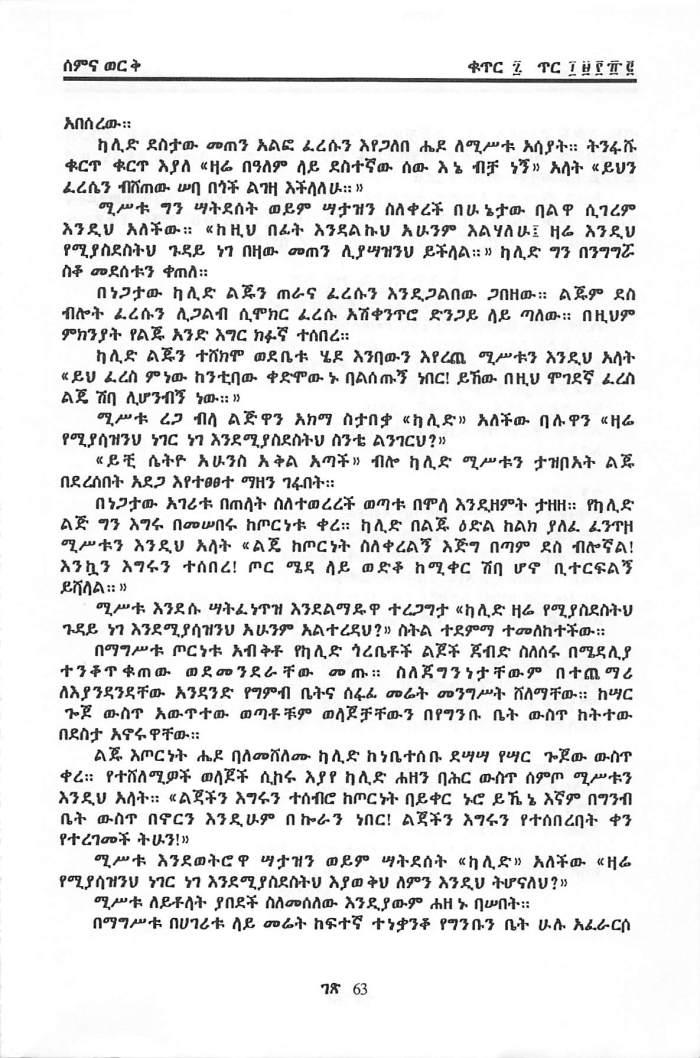 YeSineTSihuf Gets_Page_2
