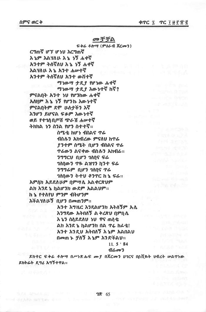 YeSineTSihuf Gets_Page_4