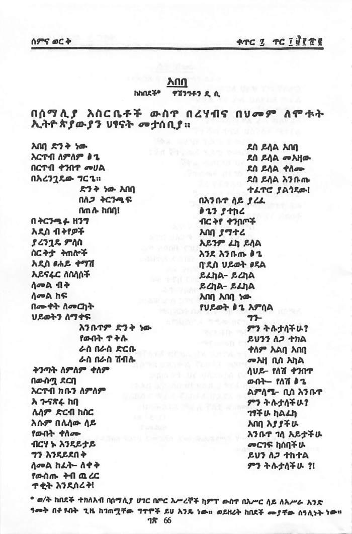 YeSineTSihuf Gets_Page_5