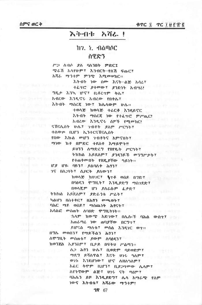 YeSineTSihuf Gets_Page_6