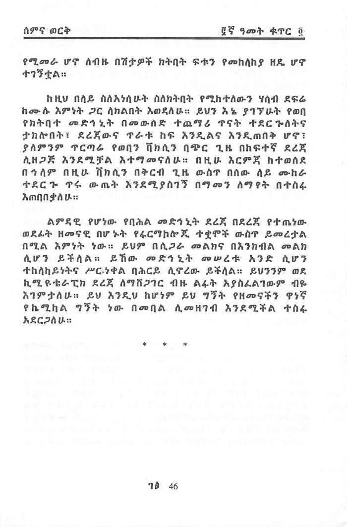 YeWeban Beshita LemaTfat - Yohannes_Page_6