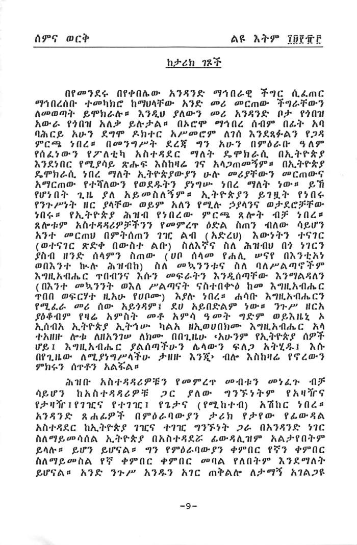 Democracy - Getachew Haile_Page_03