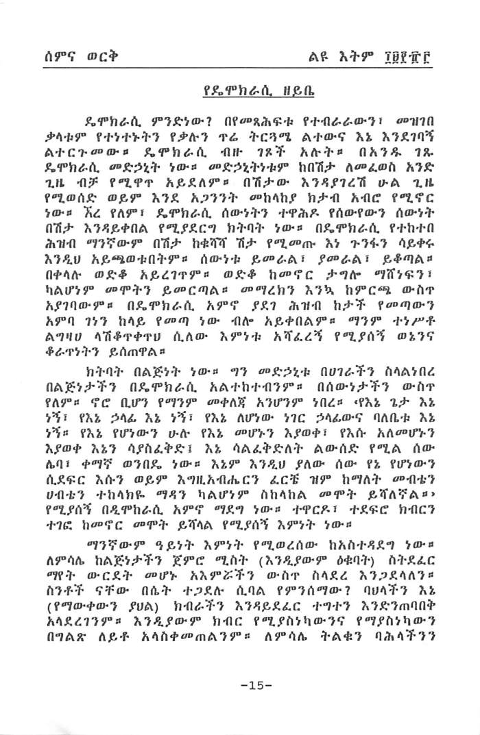 Democracy - Getachew Haile_Page_09