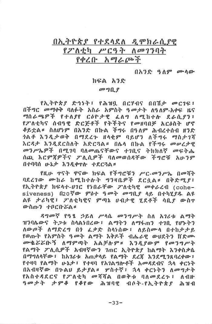Democracy Sirat LeMegenbat - Andualem Mulaw_Page_01