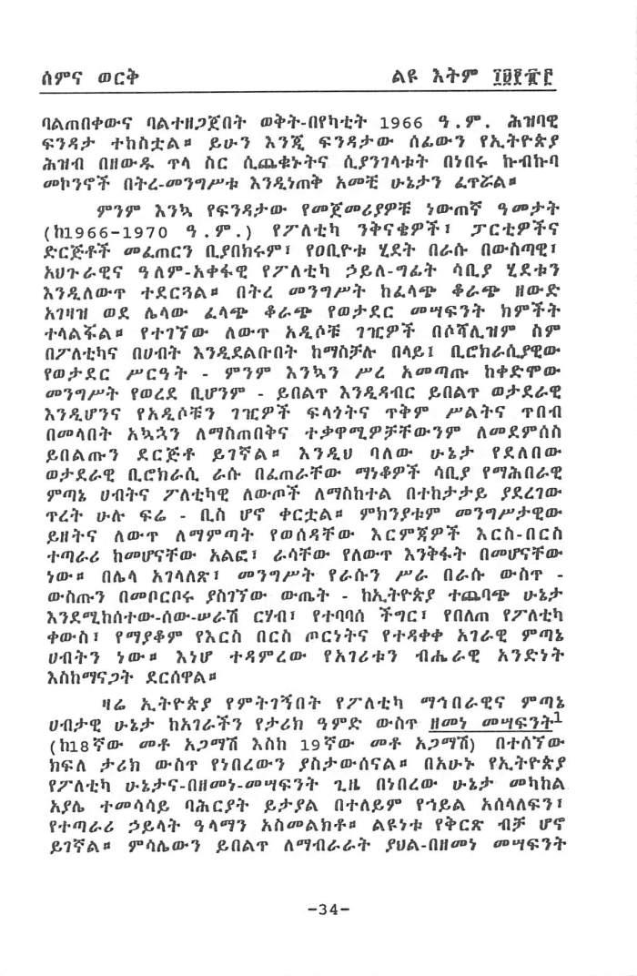 Democracy Sirat LeMegenbat - Andualem Mulaw_Page_02