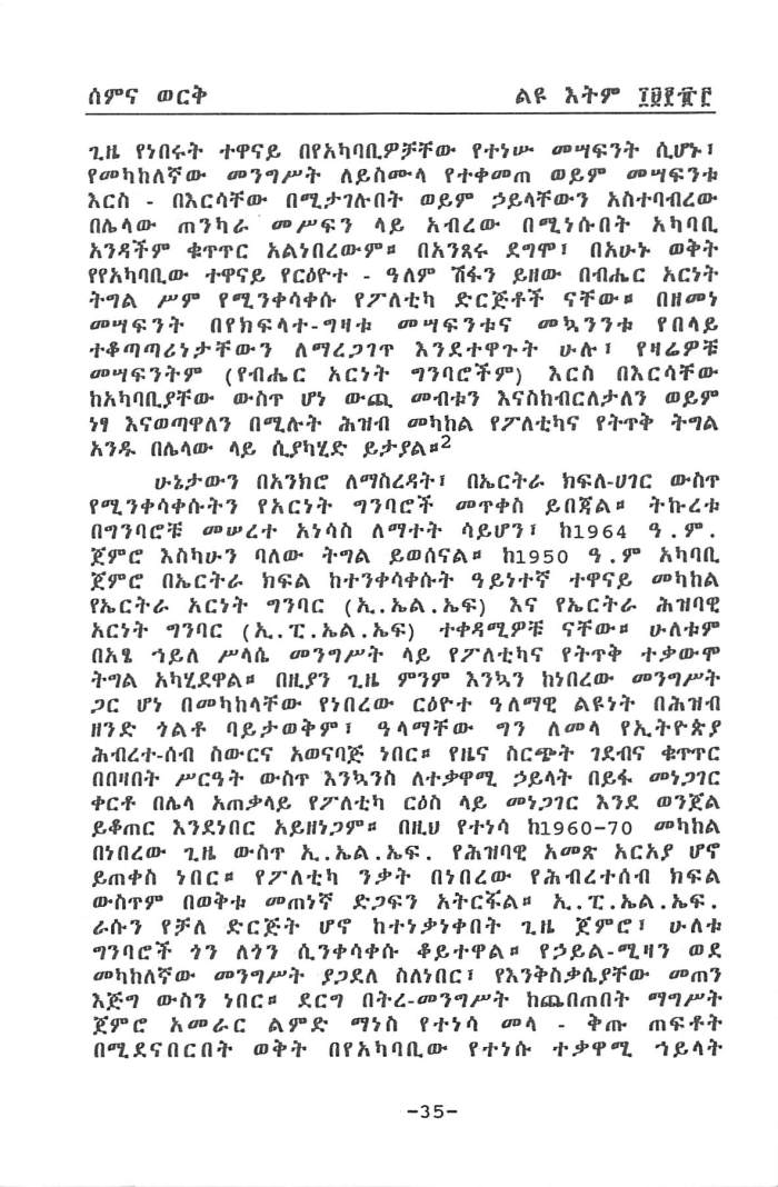 Democracy Sirat LeMegenbat - Andualem Mulaw_Page_03
