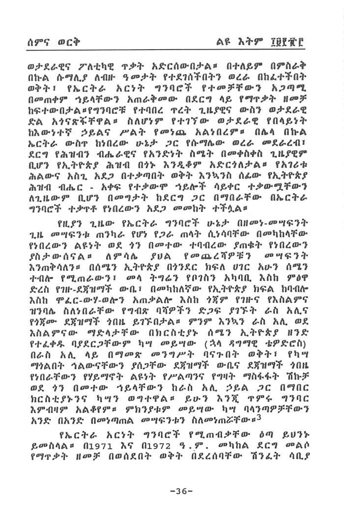 Democracy Sirat LeMegenbat - Andualem Mulaw_Page_04